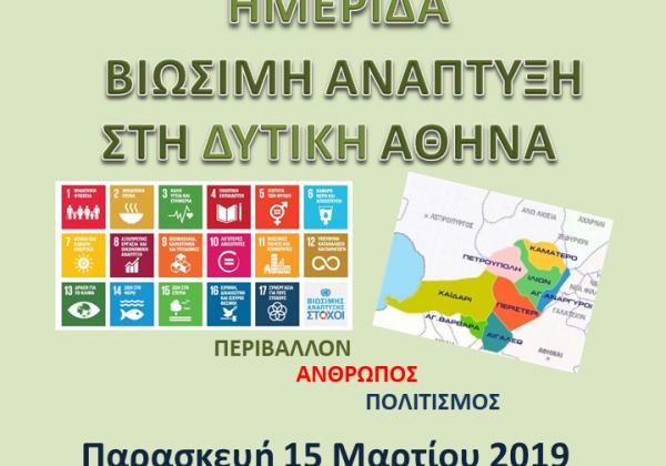 Ημερίδα για τη Βιώσιμη Ανάπτυξη στην Δυτική Αθήνα σε συνεργασία με το Γραφείο Περιβαλλοντικής Εκπαίδευσης  Δ.Δ.Ε. Αθήνας