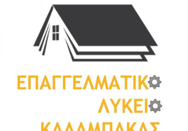EpalKal_logo_GR