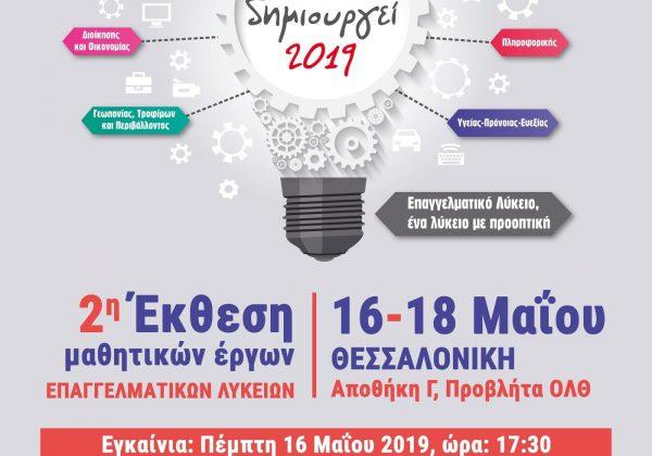 ΤΟ ΕΠΑΛ ΔΗΜΙΟΥΡΓΕΙ-2019