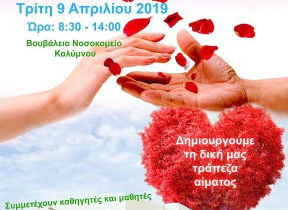 ΔΙΟΡΘΩΜΕΝΗ ΑΦΙΣΑ ΑΙΜΟΔΟΣΙΑΣ ΕΠΑΛ 2019