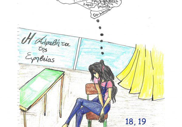 αφίσα3telikh
