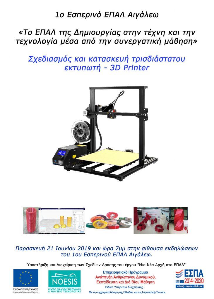1ο Εσπερινό ΕΠΑΛ Αιγάλεω 3d Printer, αφίσα