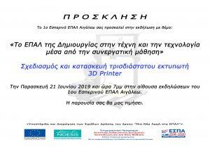 1ο Εσπερινό ΕΠΑΛ Αιγάλεω 3d Printer, πρόσκληση