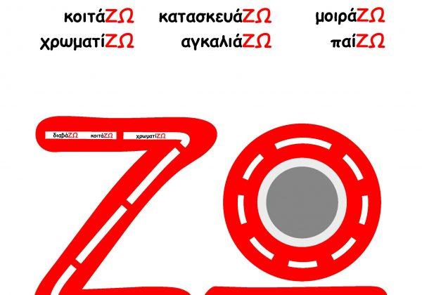 DROMOI ZOHS_Page_4