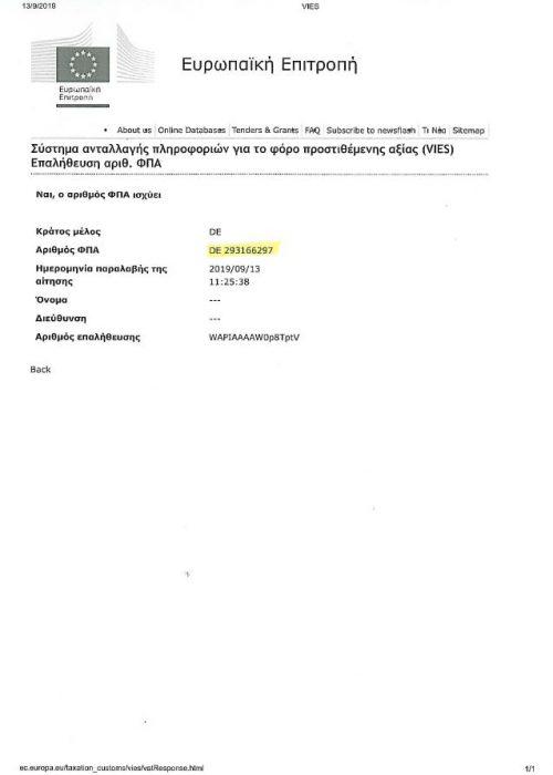 Επαλήθευση-Εγκυρότητας-ΑΦΜ-σε-ενδοκοινοτικό-500x700