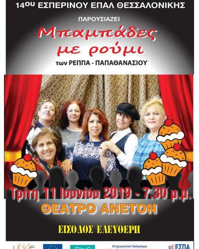 αφίσα Θεατρικής Παράστασης