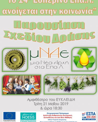 αφίσα Παρουσίαση Προγραμμάτων ΜΝΑΕ