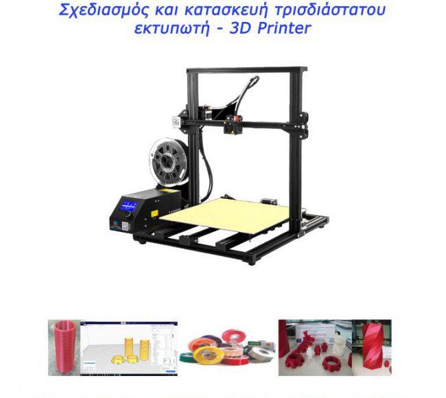 1ο-Εσπερινό-ΕΠΑΛ-Αιγάλεω-3d-Printer.αφίσα-731x1024