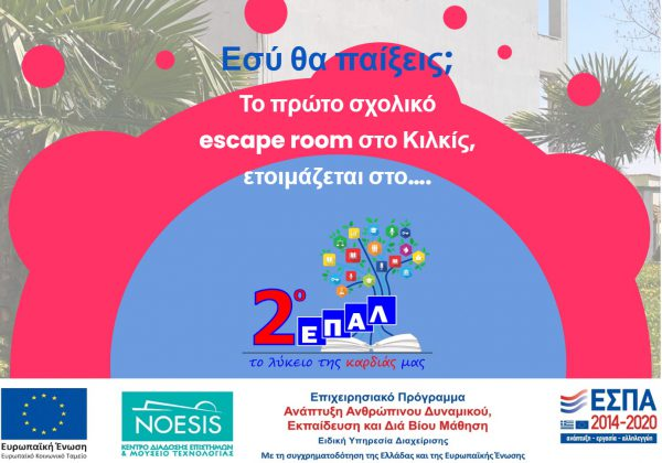 escaperoom.poster
