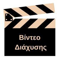 Υποχρεωτικά βίντεο διάχυσης